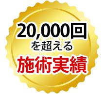 20,000回を超える施術実績
