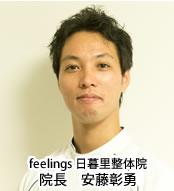 安藤彰勇 プロフィール
