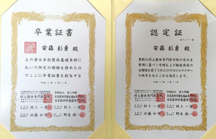 村上整体専門医学院の卒業証