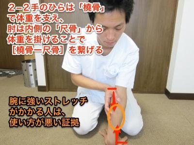 腕の意識に働きかける簡単な体操